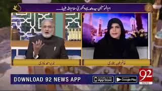 Syeda Khadija (RA) ki Rasool Allah (PBUH) say Mohabat | 16 May 2019 | 92NewsHD