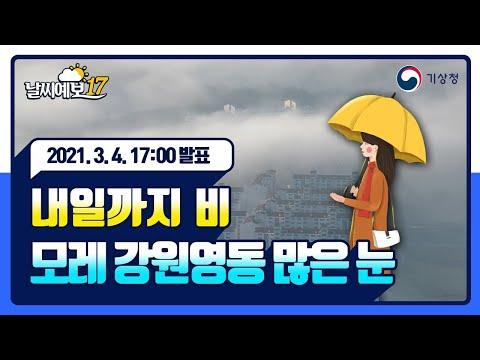[날씨예보17] 내일까지 비 모레 강원영동 많은 눈, 3월 4일 17시 발표