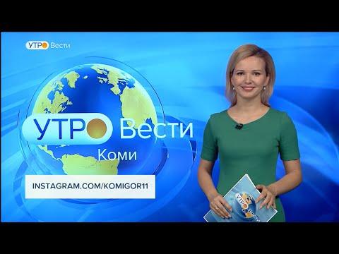 Вести-Коми. Утро 24.06.2021