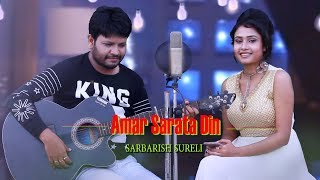 Amar Sarata Din | New Bengai Song Sarbarish Sureli - sarbarishsureli , Carnatic