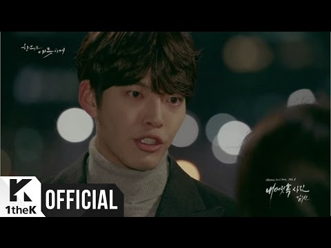 Picture in My Head (OST. Uncontrollably Fond)