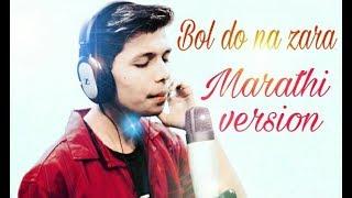 Bol do na Zara Marathi version by starpraful  - prafulpaithankar09 , Acoustic