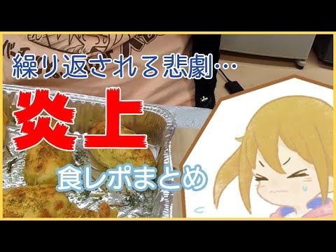 【炎上?3分動画】大谷さん食レポ総集編【VTuber】