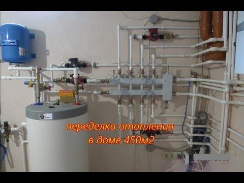 Переделка отопления в доме 450м2 photo
