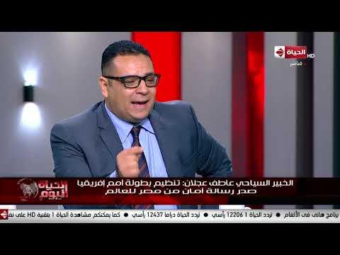 الحياة اليوم - الخبير السياحي عاطف عجلان: مصر صدرت صورة مشرفة للعالم بتنظيم بطولة أمم أفريقيا