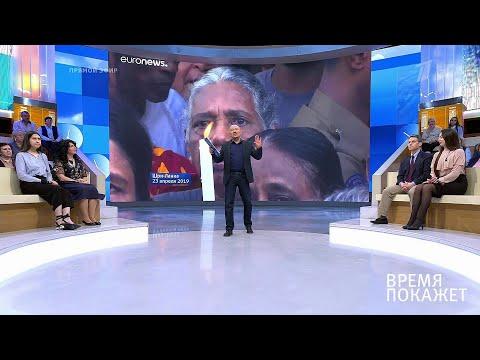 Теракты на Шри-Ланке. Время покажет. Выпуск от 23.04.2019