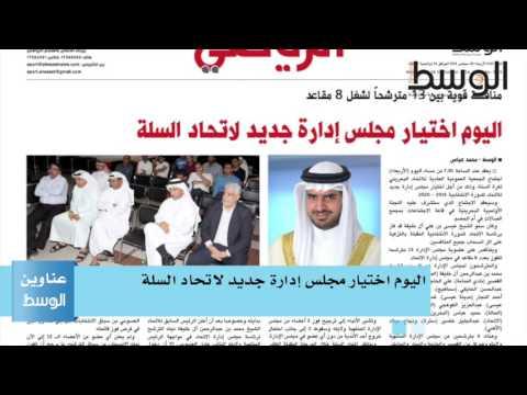 النشرة الصباحية لصحيفة الوسط البحرينية 28 سبتمبر 2016