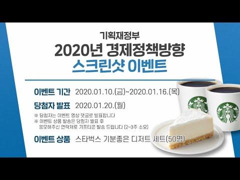 [이벤트] 2020 경제정책방향 스크린샷 이벤트