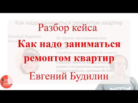 Кейс о том, как надо заниматься ремонтом квартир, Евгений Будилин