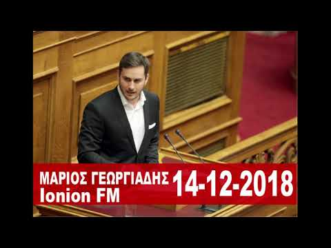 Μάριος Γεωργιάδης στον Ιόνιον FM  (14-12-2018)