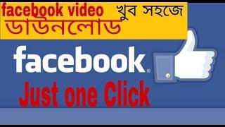 কিভাবে ফেসবুক ভিডিও ডাউনলোড করবেন? খুব সহজে! HOW TO DOWNLOAD FB VIDEO_JUST ONE CLICK_TAC Vlogs BD