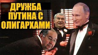 Как Путин олигархами