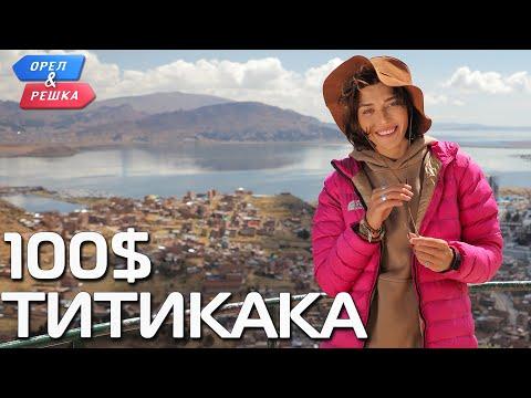 100$. Озеро Титикака (Перу). Орёл и Решка. Чудеса света