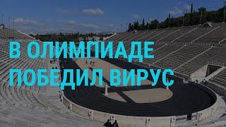 Коронавирус, Олимпиада рецессия