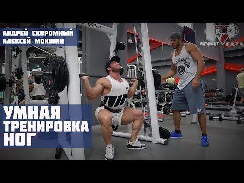 Тренировка ног 2018/ СКОРОМНЫЙ, МОКШИН