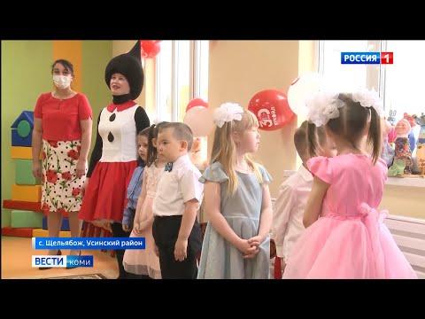 В селе Щельябож открыли новый детский сад