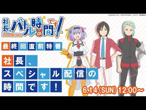 TVアニメ「社長、バトルの時間です!」★最終回直前特番★社長、スペシャル配信の時間です!