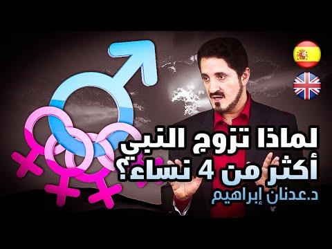 لماذا تزوج النبي محمد  أكثر من أربعة نساء