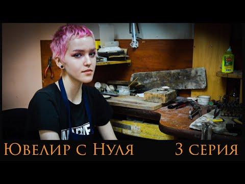 Ювелир с Нуля|3 серия|Изготовление кулона photo