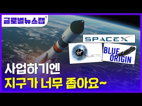 [글로벌뉴스랩]꿈 아닌 현실이 된 우주산업, 지금이 투자할 때