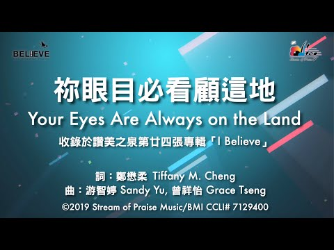 Your Eyes Are Always on the Land MV - (24) I Believe []