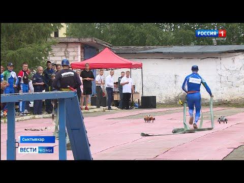 В Сыктывкаре проходят ежегодные соревнования по пожарно-спасательному спорту