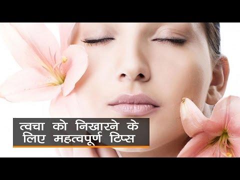 त्वचा को निखारने के लिए महत्वपूर्ण टिप्स - Onlymyhealth.com