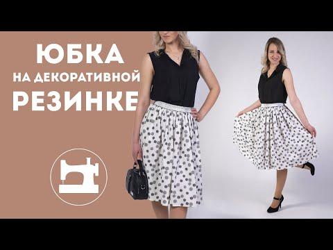 Простая юбка на декоративной резинке