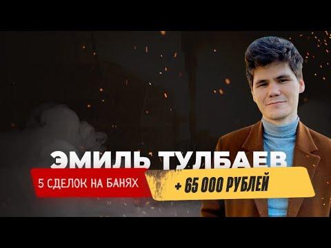 Эмиль Тулбаев, +65 000 рублей на банях за 9 дней) Еееее💥