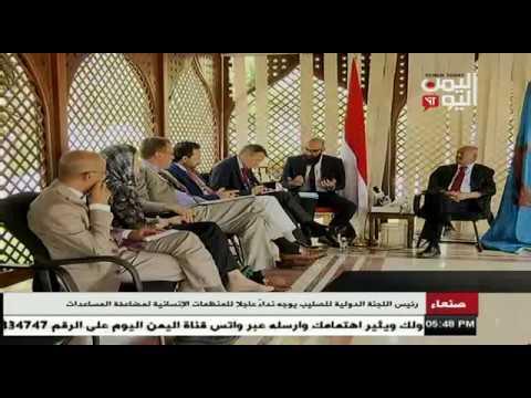 """الزعيم يلتقي رئيس اللجنة الدولية للصليب الأحمر """"مكتمل"""" 27 - 7 - 2017"""
