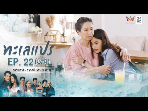 ทะเลแปร | EP.22 (3/4) | 28 มี.ค.63 | Amarin TVHD34