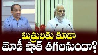 మిత్రులకు కూడా మోడీ షాక్ తగలనుందా?||Modi 2.0 and Allies||