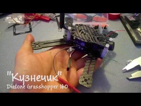 Квадрокоптер Diatone Grasshopper 160: Распаковка, компоновка на раме - UC03fFI3C4ExvEoRCCKbX8HA