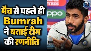 Jasprit Bumrah ने किया बड़ा खुलासा  World Cup Semi Final में ये होगी टीम इंडिया की रणनीति
