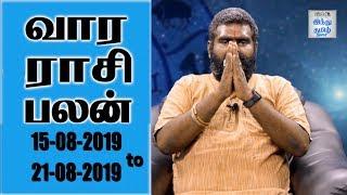 Weekly horoscope 15/08/2019 to 21/08/2019   வார ராசி பலன்கள்   Hindu Tamil Thisai  