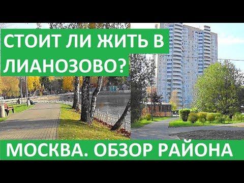 ЛИАНОЗОВО Цены на квартиры Обзор района Записки агента photo