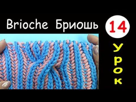 Бриошь 14 Вязание — Большая Коса с поворотом направо Brioche knitting Right slant big cable stitch