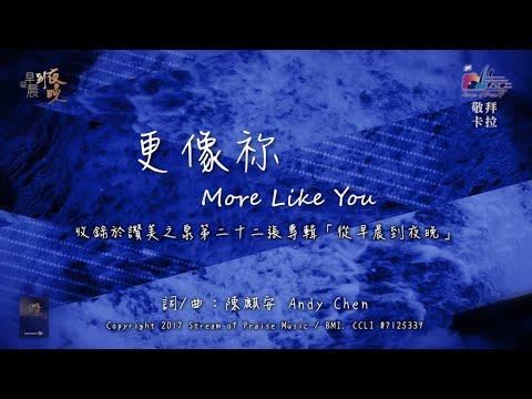More Like YouOKMV (Official Karaoke MV) -  (22)