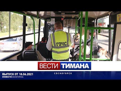✳ Вести Тимана. Сосногорск   18.06.2021