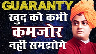 जीतने को प्रेरित करते स्वामी विवेकानंद के अनमोल कथन Swami Vivekananda Quotes & Thoughts in Hindi