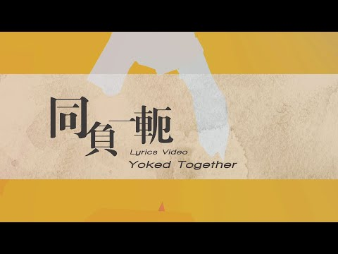 - / Yoked Together