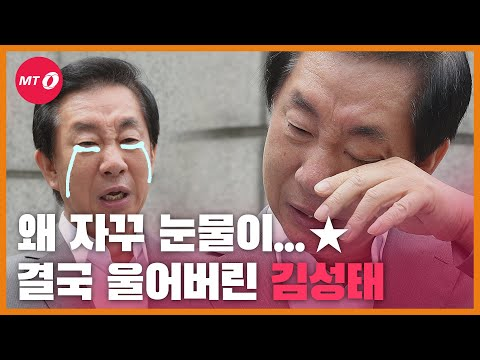 """""""저 기자는 질문 더 이상 못하게...""""눈물 흘리던 김성..."""
