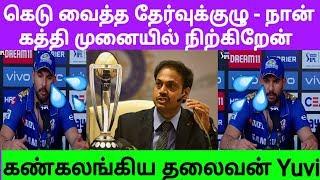 கெடு வைத்த தேர்வுக்குழு நான் கத்தி முனையில் நிற்கிறேன் கண்கலங்கும் Yuvi | Yuvaraj | World Cup