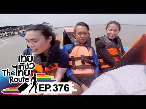 เทยเที่ยวไทย The Route | ตอน 376 | พาเที่ยว บ้านไม้ชายเลน จ.สมุทรสงคราม