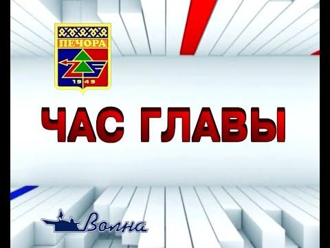 «Час главы 2021», ТРК «Волна-плюс», г. Печора