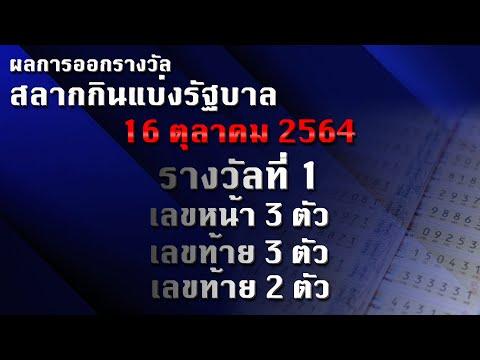 รางวัลที่ 1 /เลขท้าย 2 ตัว /เลขท้าย 3 ตัว /เลขหน้า 3 ตัว   สลากกินแบ่งรัฐบาล 16 ตุลาคม 2564