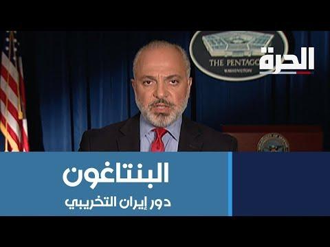 الهجوم على مطار أبها يؤكد دور إيران التخريبي.. التفاصيل مع مراسل الحرة في البنتاغون