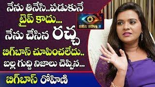 నేను చేసిన రచ్చ చూపించలేదు..బిగ్ బాస్ గాలి తేసేసిన | Actress Rohini Shocking Comments on #BIGGBOSS3