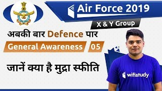 10:00 PM - Air Force 2019 X & Y Group | GA by Sandeep Sir | What Is Inflation?