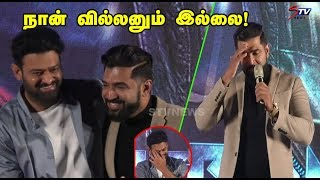 Arun Vijay speech at Saaho Press Meet in Chennai |Prabhas,Shraddha Kapoor, Neil Nitin Mukesh, |STV